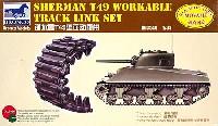 ブロンコモデル1/35 AFV アクセサリー シリーズアメリカ シャーマン T49型 金属スリーバー型 可動キャタピラ