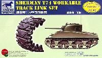 ブロンコモデル1/35 AFV アクセサリー シリーズアメリカ シャーマン T74型 金属ストッパー型 可動キャタピラ