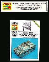 アベール1/35 AFV用エッチングパーツSd.kfz140/1 偵察戦車用 ボックスフルセット エッチング・アルミ砲身他 (ドラゴン用)