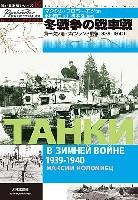 大日本絵画独ソ戦車戦シリーズ冬戦争の戦車戦 第一次ソ連・フィンランド戦争 1939 - 1940