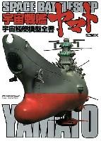 宇宙戦艦ヤマト模型作品集