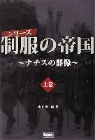 制服の帝国 -ナチスの群像- 上巻