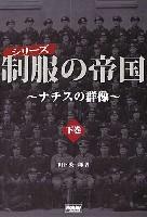 制服の帝国 -ナチスの群像- 下巻