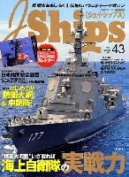 イカロス出版JシップスJシップス Vol.43