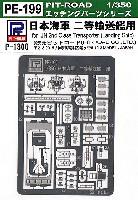 ピットロード1/350 エッチングパーツ日本海軍 二等輸送艦用 エッチングパーツ
