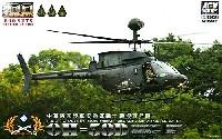 台湾陸軍 OH-58D カイオワ