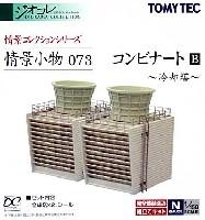 コンビナート B - 冷却塔 -