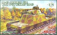 ユニモデル1/72 AFVキットロシア PL-43 装甲貨車 T-34 1941年型砲塔搭載