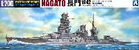 アオシマ1/700 ウォーターラインシリーズ日本海軍 戦艦 長門 1942 (リテイク)