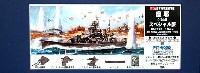 日本海軍 重巡洋艦 摩耶 (1944) スペシャル版