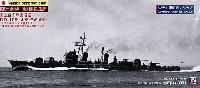 ピットロード1/700 スカイウェーブ J シリーズ海上自衛隊 護衛艦 DD-109 はるさめ (初代)