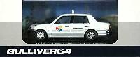 ガリバーガリバー64 (オリジナルミニカー)フジタクシー クラウン コンフォート