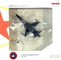 F-5E タイガー 2 アメリカ海軍 VFC-13 ミグ28塗装 (映画:トップガン)