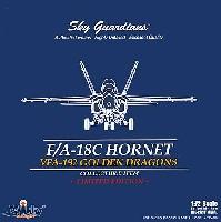 ウイッティ・ウイングス1/72 スカイ ガーディアン シリーズ (現用機)F/A-18C ホーネット VFA-192 ゴールデン ドラゴンズ 2007