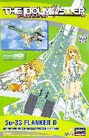 Su-33 フランカーD アイドルマスター 星井美希