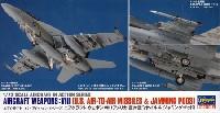 エアクラフト ウェポン 8 (アメリカ空対空ミサイル & ジャミングポッド)