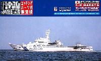 海上保安庁 はてるま型巡視船 PL-62 はかた (エッチングパーツ付)