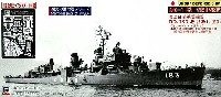 海上自衛隊 護衛艦 DD-183 ありあけ (初代) (細密化用エッチングパーツ付属)