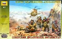 ズベズダ1/35 ミリタリーソビエト 空挺隊員 フィギュアセット (アフガン戦)
