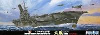 フジミ1/700 特シリーズ日本海軍 航空母艦 大鳳 ラテックス甲板仕様