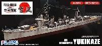 日本海軍 駆逐艦 雪風 1945年 (駆逐艦 浦風 1944年) (フルハルモデル)