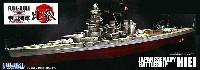 日本海軍 戦艦 比叡 1942年 (フルハルモデル)
