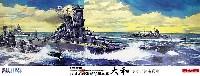 旧日本海軍 超弩級戦艦 大和 レイテ沖海戦時 エッチングパーツ付き