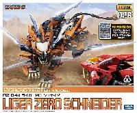 RZ-041 ライガーゼロ シュナイダー