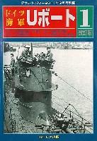 ドイツ海軍 Uボート 1 改訂版