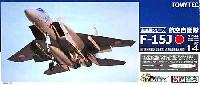 航空自衛隊 F-15J イーグル 飛行開発実験団 (岐阜基地) 近代化改修機形態 2型