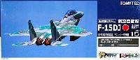 航空自衛隊 F-15DJ イーグル 飛行教導隊 (新田原基地) アグレッサー 086号機