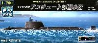 童友社1/700 世界の潜水艦イギリス海軍 アスチュート級潜水艦