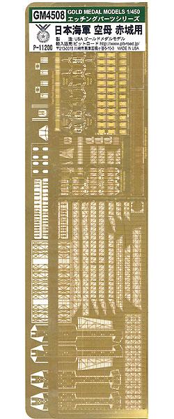 日本海軍 空母赤城用 エッチングパーツ (ハセガワ対応)エッチング(ゴールドメダルモデル1/450 艦船用エッチングパーツNo.GM-4508)商品画像