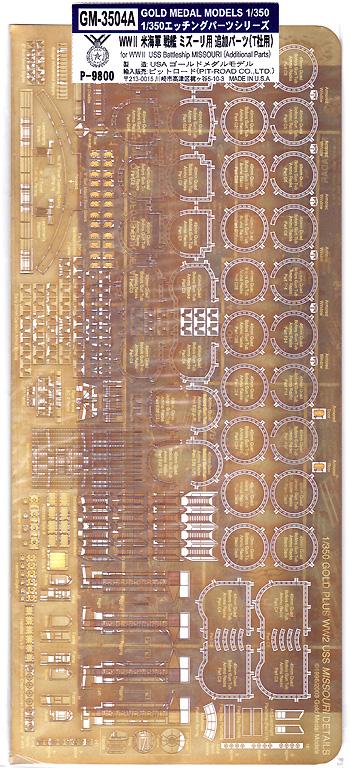 WW2 アメリカ海軍 戦艦ミズーリ用 追加エッチングパーツエッチング(ゴールドメダルモデル1/350 艦船用エッチングパーツシリーズNo.GM-3504A)商品画像