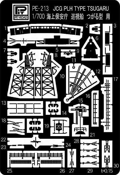 海上保安庁 巡視船 つがる型用 エッチングパーツエッチング(ピットロード1/700 エッチングパーツシリーズNo.PE-213)商品画像_1