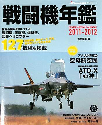 戦闘機年鑑 2011-2012本(イカロス出版イカロスムックNo.61788-60)商品画像