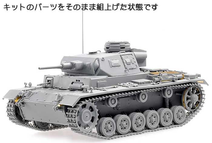 Sd.Kfz.141 3号戦車 H型 (5cm砲) 後期生産車 (スマートキット)プラモデル(ドラゴン1/35 '39-'45 SeriesNo.6642)商品画像_3