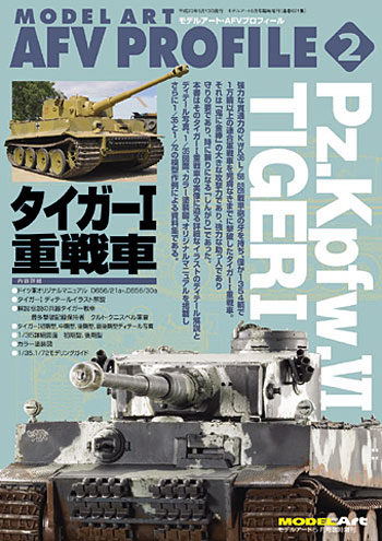 タイガー 1 重戦車本(モデルアートモデルアート AFV プロフィールNo.002)商品画像