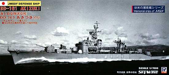 海上自衛隊護衛艦 DD-161 あきづき (初代)プラモデル(ピットロード1/700 スカイウェーブ J シリーズNo.J-047)商品画像