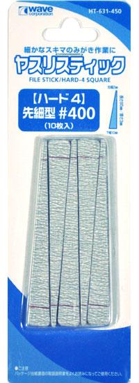 ヤスリスティック ハード 4 先細型 #400 (10枚入)ヤスリ(ウェーブホビーツールシリーズNo.HT-631)商品画像