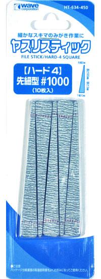 ヤスリスティック ハード 4 先細型 #1000 (10枚入)ヤスリ(ウェーブホビーツールシリーズNo.HT-634)商品画像