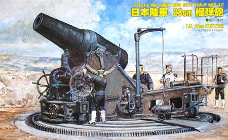日本陸軍 28cm 榴弾砲プラモデル(ピットロード1/72 スモールグランドアーマーシリーズNo.SG-004)商品画像