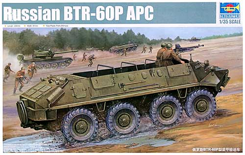ソビエト BTR-60P 装甲兵員輸送車プラモデル(トランペッター1/35 AFVシリーズNo.01542)商品画像