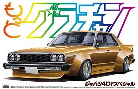 ジャパン 4Dr スペシャル (HGC210) (1979年)プラモデル(アオシマ1/24 もっとグラチャン シリーズNo.SP000137)商品画像
