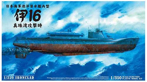 日本海軍 巡洋潜水艦 丙型 伊16 真珠湾攻撃時プラモデル(アオシマ1/350 アイアンクラッドNo.000366)商品画像