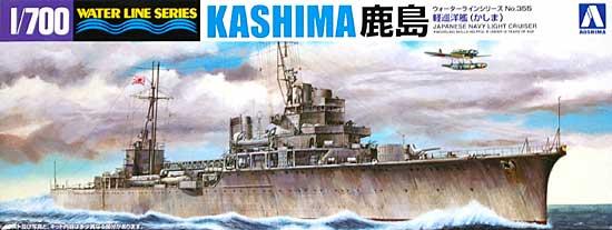 軽巡洋艦 鹿島プラモデル(アオシマ1/700 ウォーターラインシリーズNo.355)商品画像