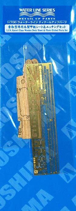 香取型 専用木甲板シート&エッチングセット甲板シート(アオシマ1/700 ウォーターライン ディテールアップパーツNo.050279)商品画像