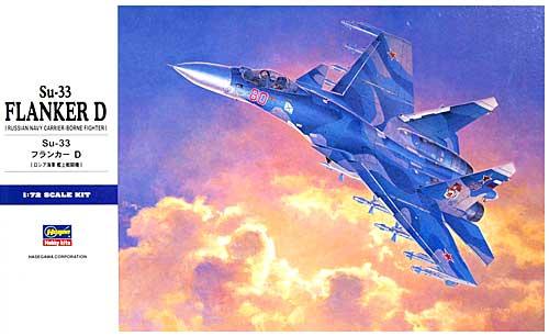 Su-33 フランカーDプラモデル(ハセガワ1/72 飛行機 EシリーズNo.E035)商品画像
