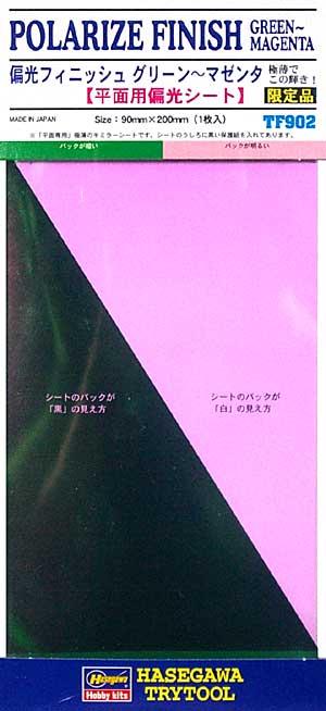 偏光フィニッシュ グリーン - マゼンタ (平面用偏光シート)曲面追従シート(ハセガワトライツールNo.TF902)商品画像