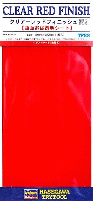 クリアーレッド フィニッシュ (曲面追従透明シート)曲面追従シート(ハセガワトライツールNo.TF022)商品画像